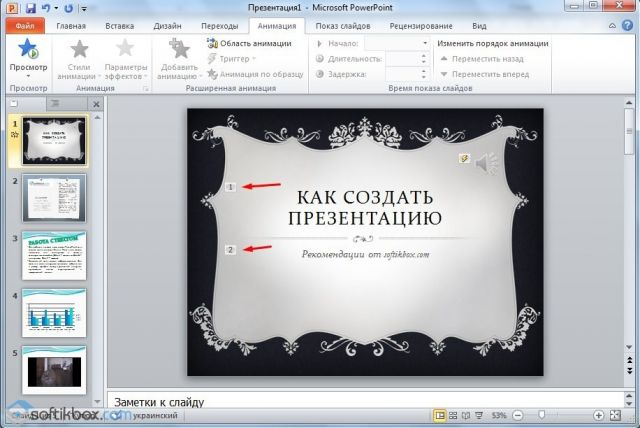 Как сделать презентацию на компьютере: пошаговая инструкция со скринами
