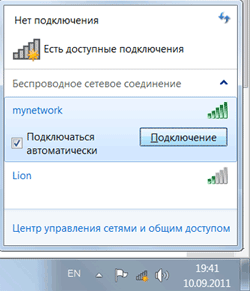 Список доступных подключений