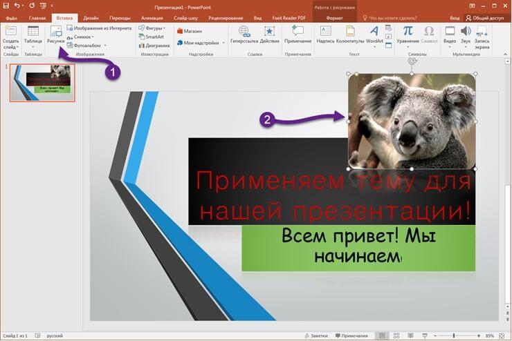 как сделать презентацию на компьютере инструкция