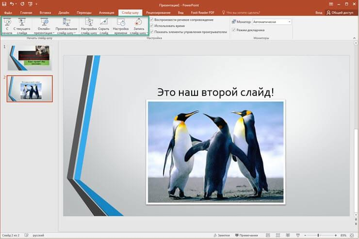 как сделать презентацию на компьютере видео