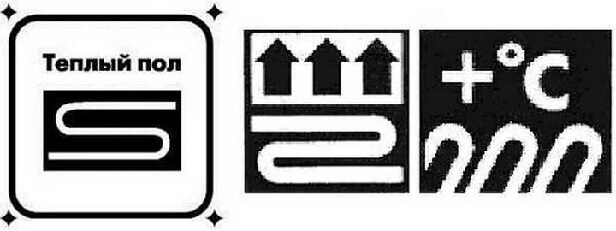 разрешающие значки маркировки линолеума под теплый пол