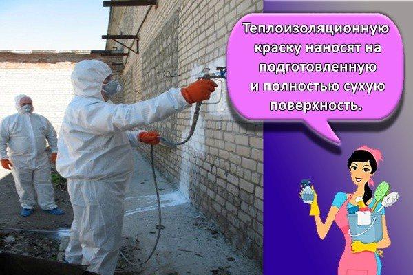 Теплоизоляционную краску наносят на подготовленную и полностью сухую поверхность.