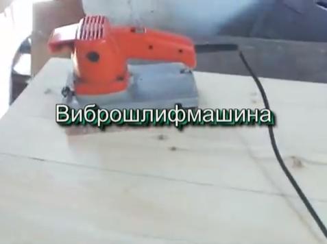 Вибрационная шлифовальная машинка