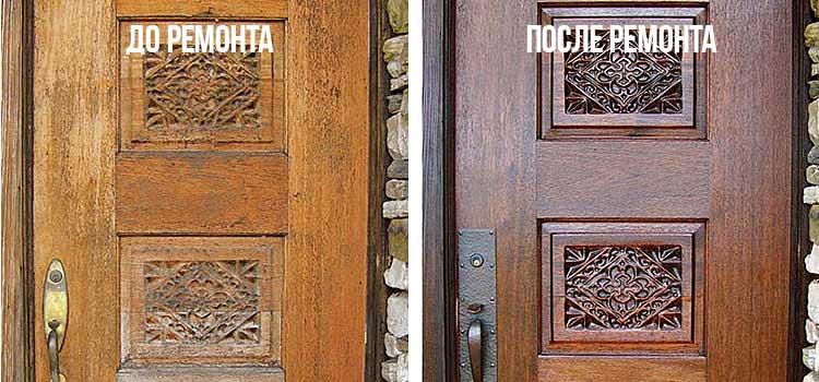 Деревянные двери до и после реставрации
