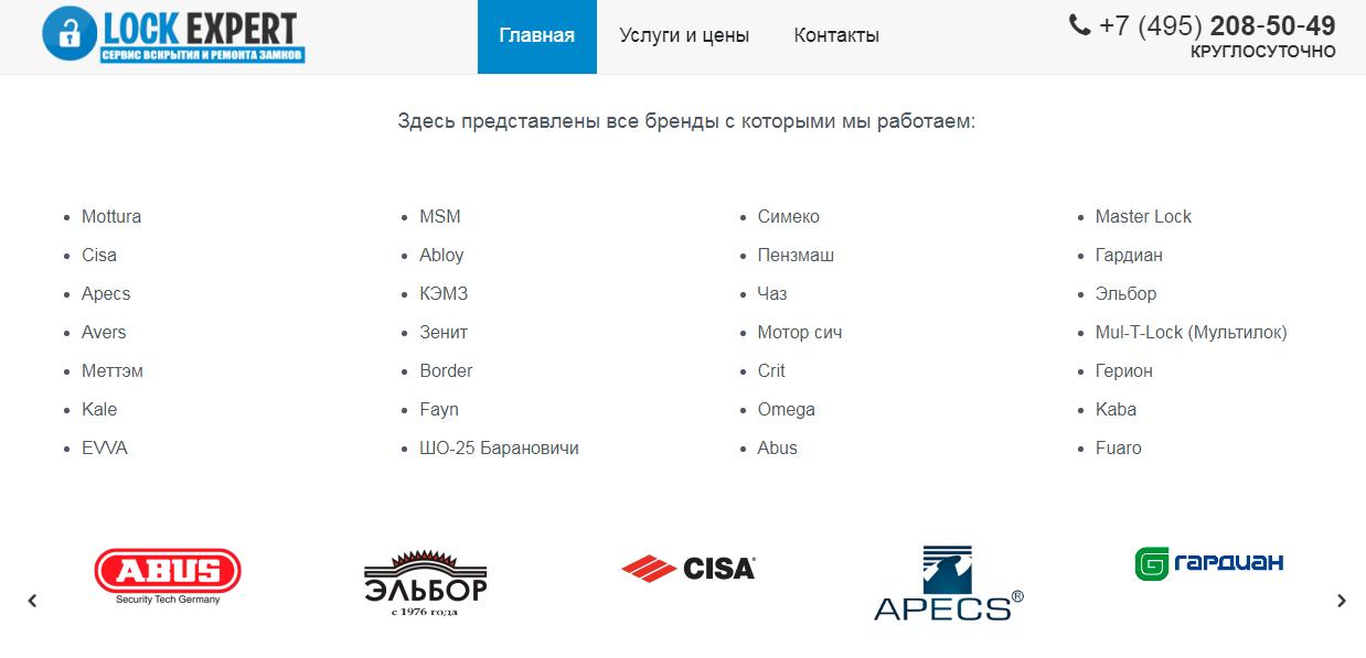 Пример списка брендов изготавливающих замки