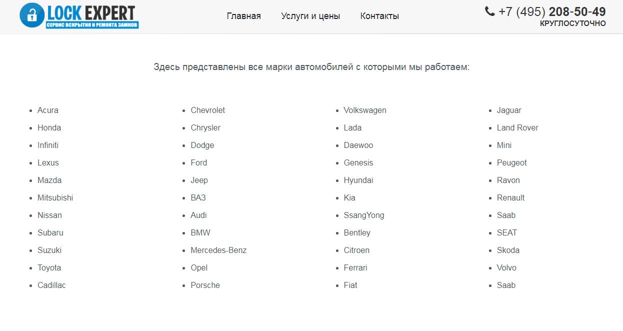 Пример списка марок автомобилей