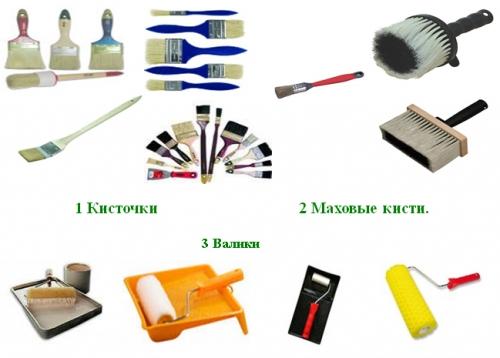 Инструмент для окрашивания