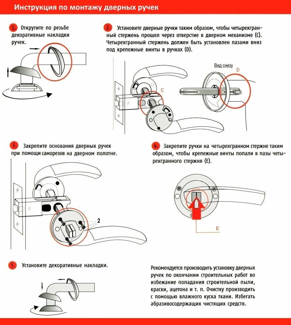 Инструкция по установки поворотной ручки на межкомнатную дверь