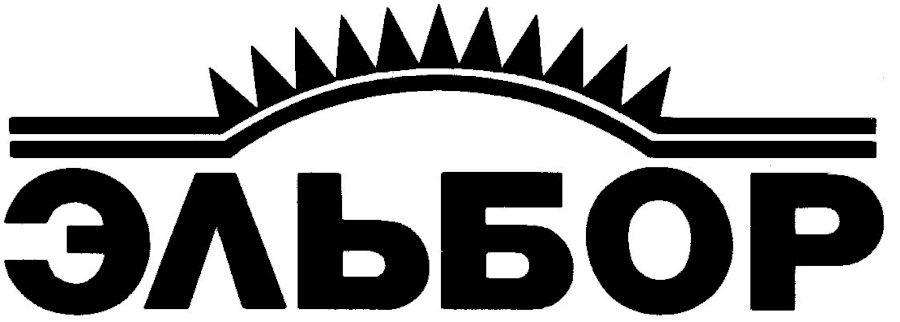 Логотип торговой марки Эльбор
